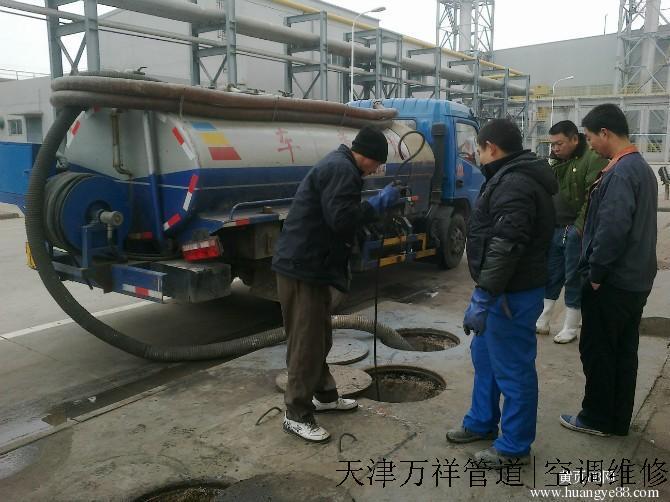 天津抽粪清理化粪池 彻底解决管道常堵