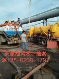 天津北辰区化粪池清理
