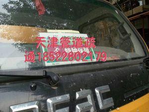 天津万祥管道清淤施工设备-图册