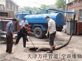 天津和平区污水池清理